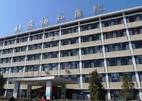 北京协和医院国际医疗部
